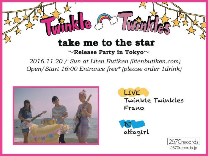 Twinkle Twinkles,インディーポップ,ライブ,DJ,lutwn butiken,下高井戸,カフェ,レコード,東京,音楽,来日,カフェイベント,Frano,